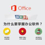 office办公软件应用 政府补贴